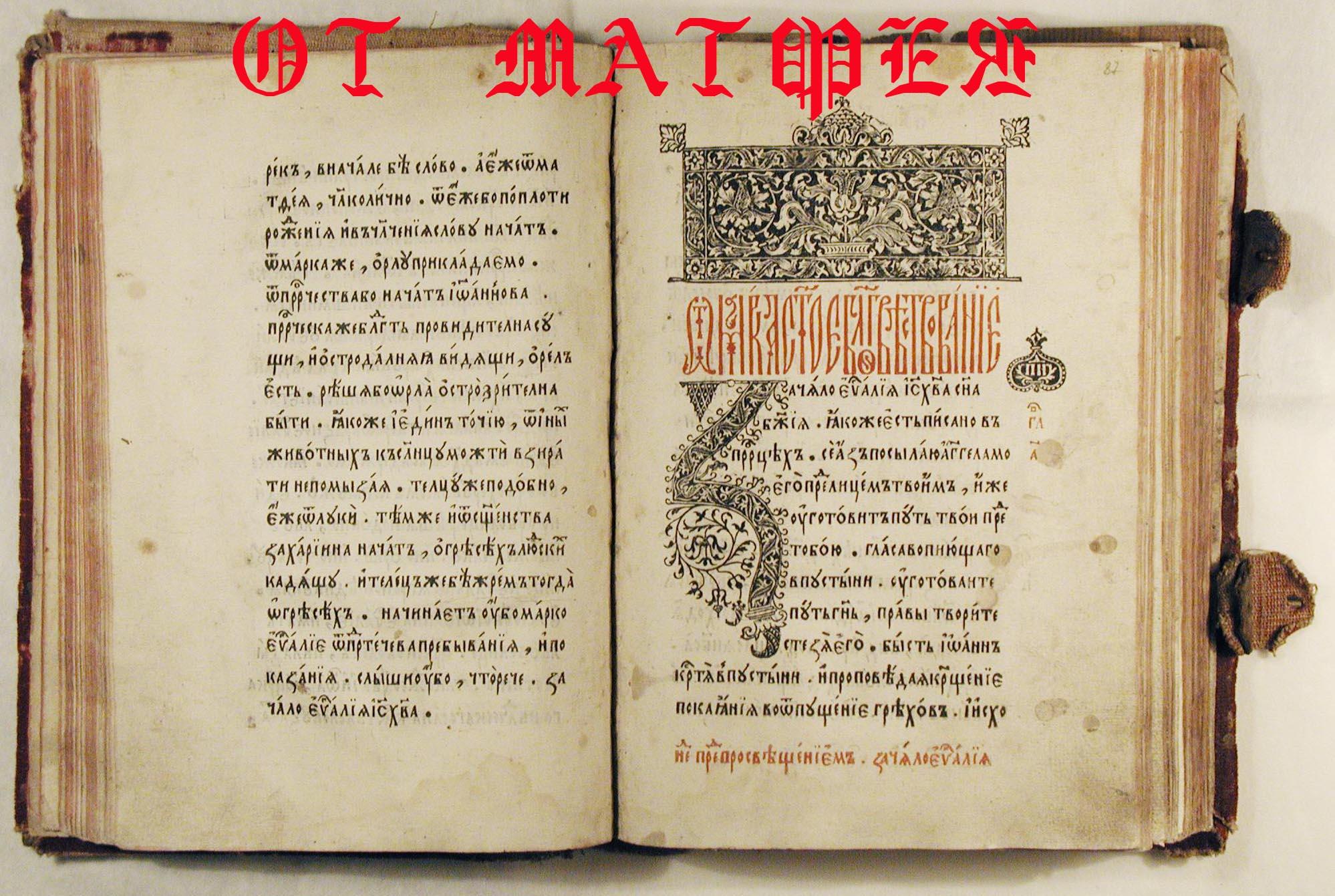 Евангелие от матфея скачать книгу